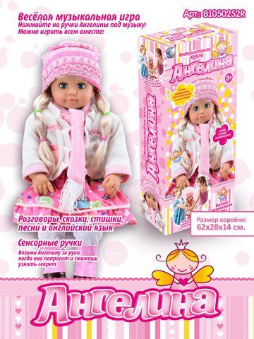 Кукла Ангелина интерактивная, в коробке