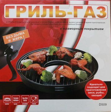Сковорода гриль газ D-509 с мраморным покрытием (съемная ручка)